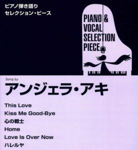 ピアノ弾き語りセレクションピース アンジェラアキ