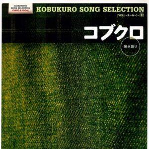 ピアノ弾き語り 中級 コブクロ SONG SELECTION YELL~蕾