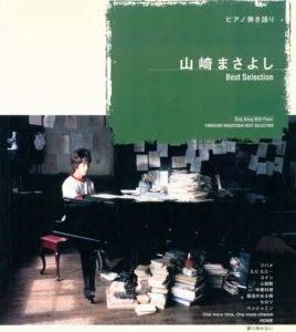 ピアノ弾き語り 山崎まさよし ベストセレクション
