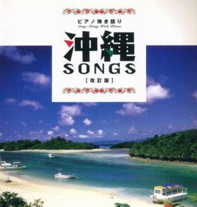 ピアノ弾き語り 沖縄SONGS [改訂版]