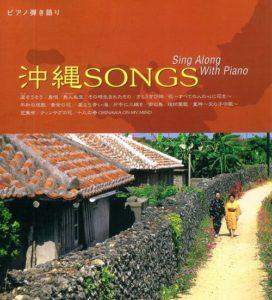 ピアノ弾き語り 沖縄SONGS