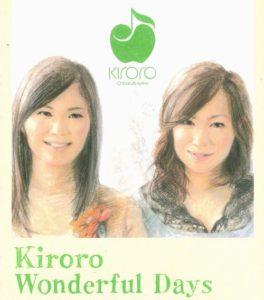 ピアノ弾き語り Kiroro - Wonderful Days