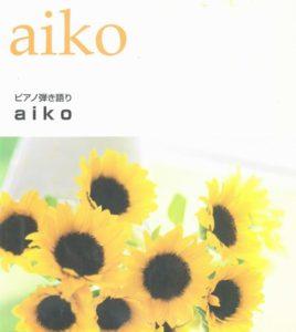 ピアノ弾き語り aiko