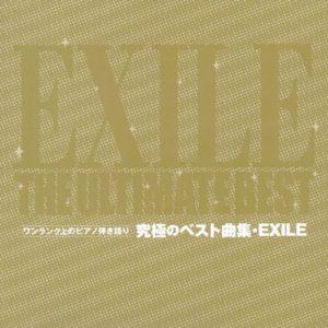 ワンランク上のピアノ弾き語り 究極のベスト曲集・EXILE