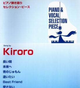 ピアノ弾き語りセレクションピース song by Kiroro