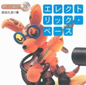 聴いて確認エレクトリック・ベース(CD付)