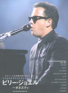 BILLY JOEL ピアノ・ソロ&弾き語りセレクション