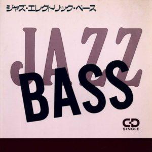 CD付 ジャズ エレクトリックベース