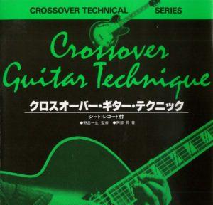 クロスオーバー・ギター・テクニック