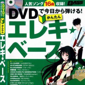 DVDで今日から弾ける! かんたんエレキ・ベース