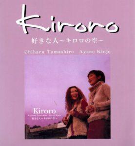 Kiroro - 好きな人~キロロの空~