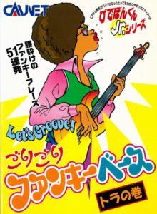 Let's Groove! ごりごりファンキーベース