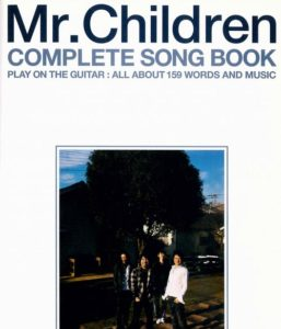 MR. CHILDREN - ALL ABOUT ギター弾き語り全曲集