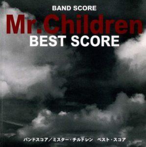 Mr.Childrenミスターチルドレン - ベストスコア (BAND SCORE)