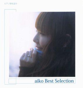 aiko Best Selection ピアノ弾き語り