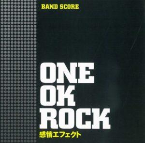 バンドスコア ONE OK ROCK 「感情エフェクト」