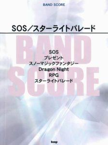 SEKAI NO OWARI SOS/スターライトパレード