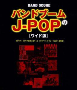 バンドブームのJ-POP-ワイド版-