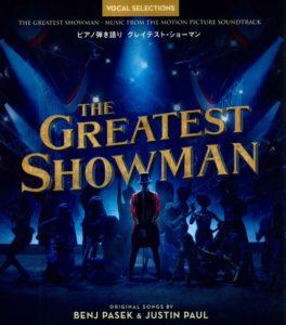 ピアノ弾き語り グレイテスト・ショーマン THE GREATEST SHOWMAN