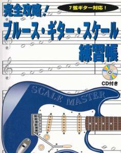 ブルース・ギタースケール練習帳