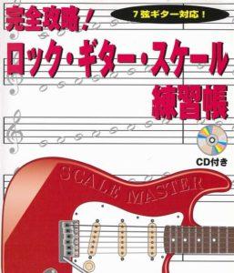 ロック・ギター・スケール練習帳