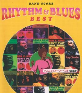 RHYTHM & BLUES BEST (BAND SCORE)改訂版